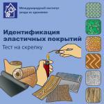 Определение типа эластичного покрытия